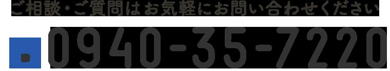 0940-35-7220